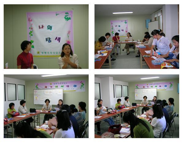 외국이주민여성 집단상담 2005.9.7~11.2